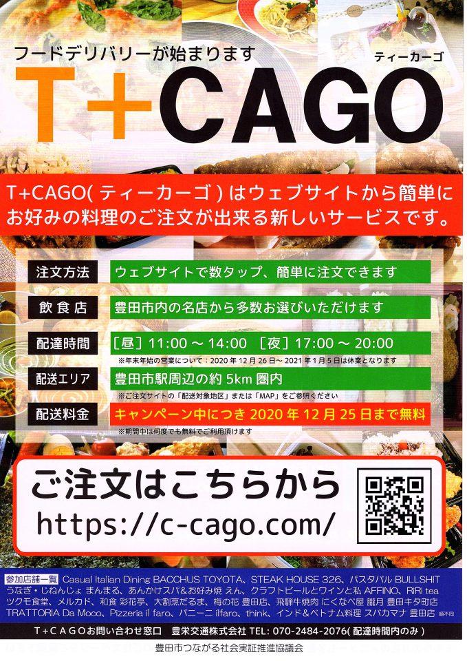 T+CAGO  ~フードデリバリー~