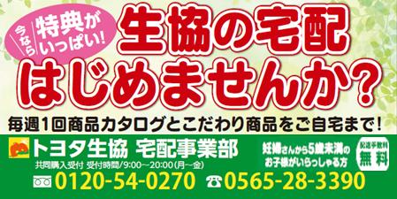 メグリア宅配サービス スライダー2021