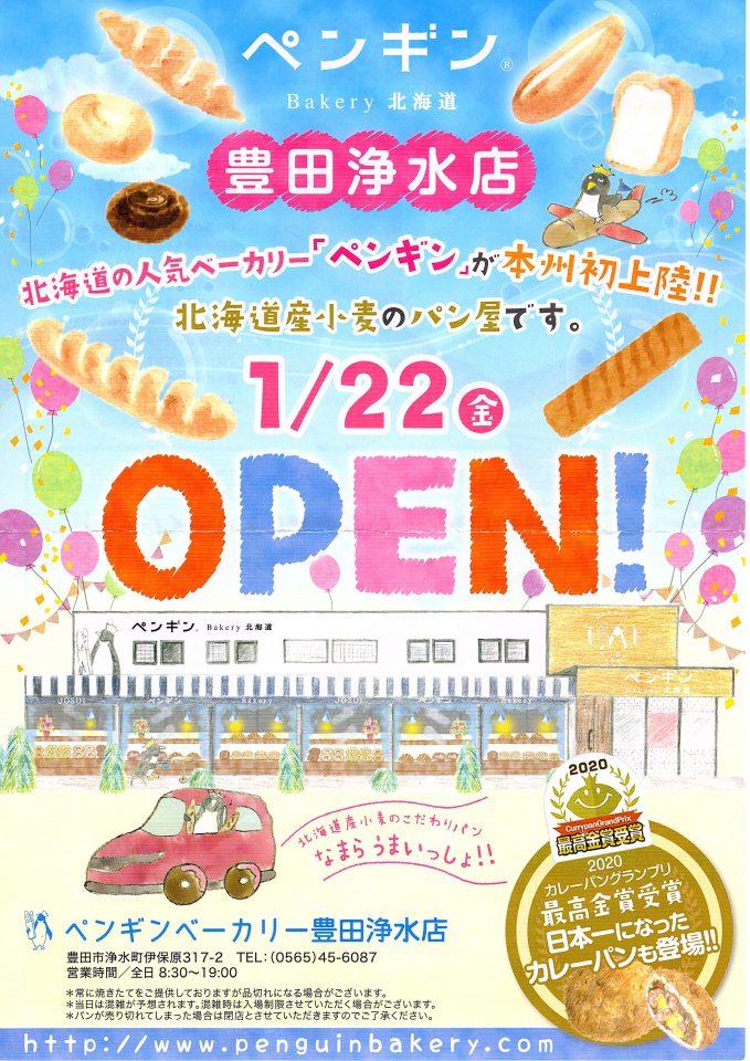 OPEN!!ペンギンベーカリー豊田浄水店