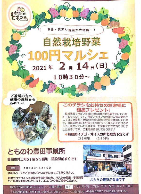自然栽培野菜 100円マルシェ