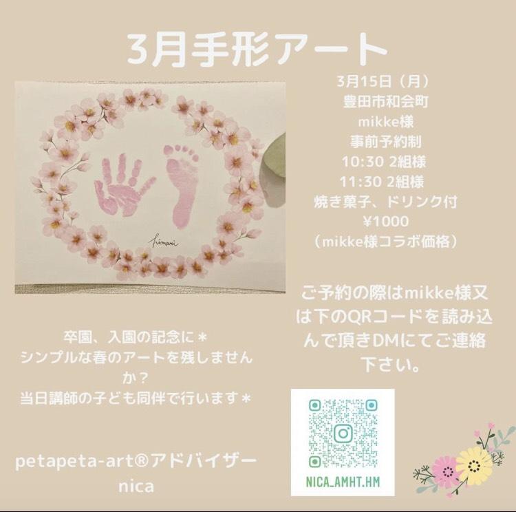 3月手形アート