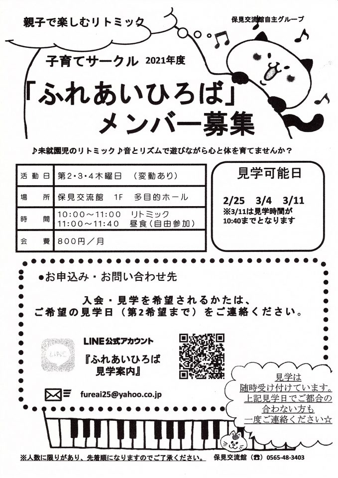 親子リトミック メンバー募集!