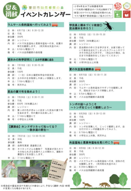 自然観察の森 夏&初秋イベントカレンダー