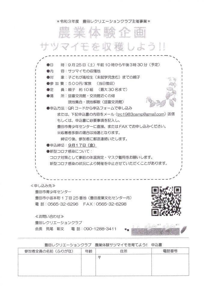 【農業体験企画】サツマイモを収穫しよう!!