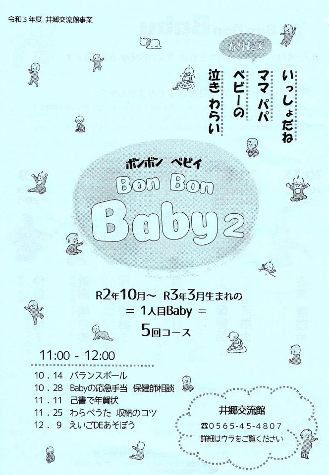 BonBonBaby2